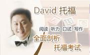 David托福